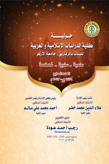 حولیة کلیة الدراسات الإسلامیة والعربیة بنات بالزقازیق